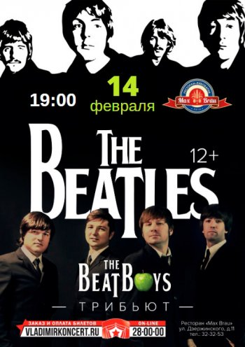 THE BEATBOYS. ТРИБЬЮТ THE BEATLES